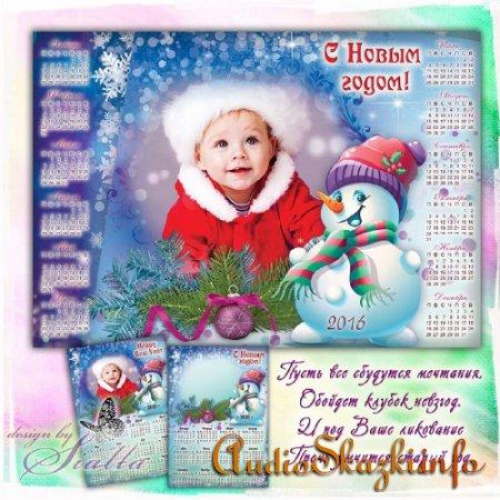 Календарь на 2016 год с фото –  Весёлый снеговичок
