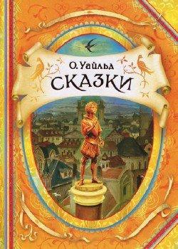 «Сказки» читает М. Гаврилова