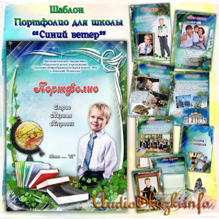 Шаблон Портфолио школьника - Синий ветер