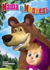 Маша и Медведь: (61 серия) С любимыми не расставайтесь (2016) WEBRip