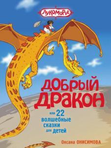 Лукоморье (4 книги) (2015-2016)