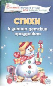 Татьяна Ладыгина - Самые лучшие стихи для детского сада (4 книги) (2010)