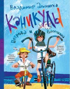 Веселые истории в школе и дома (12 книг) (1957-2016)