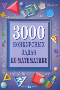 Евгений Куланин, Владимир Норин, Сергей Федин, Юрий Шевченко - 3000 конкурсных задач по математике (2003)