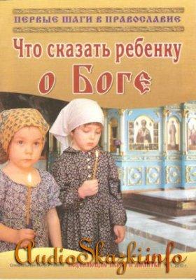 Что сказать ребенку о Боге