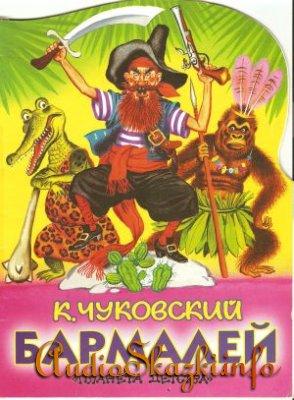 Детские книги: Бармалей