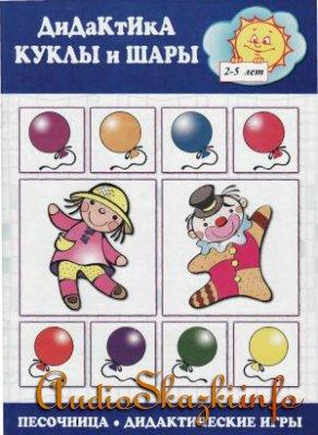 Разное: Дидактические игры. Куклы и шары. Машинки и колеса