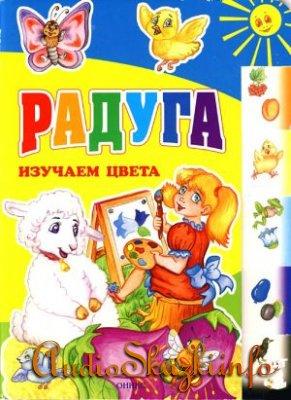 Детские книги: Радуга. Изучаем цвета.