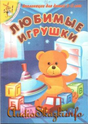 Разное: Любимые игрушки. Аппликации для детей 3-5 лет