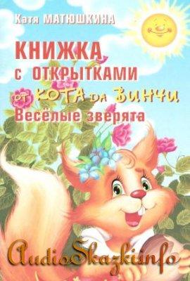 Книжка с открытками от кота да Винча