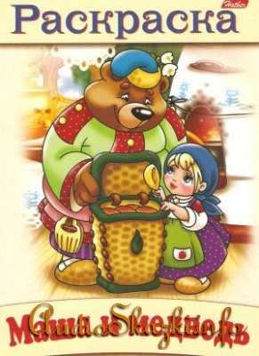 Раскраски: Маша и медведь