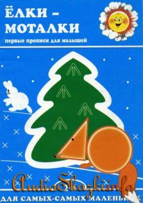 Раскраски: Елки-Моталки. Первые прописи для малышей. 2-4 года